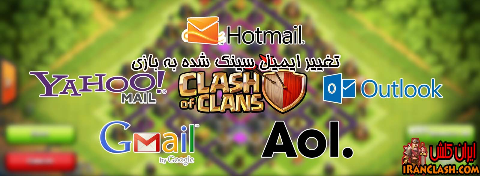 change-clash-of-clans-emai2l