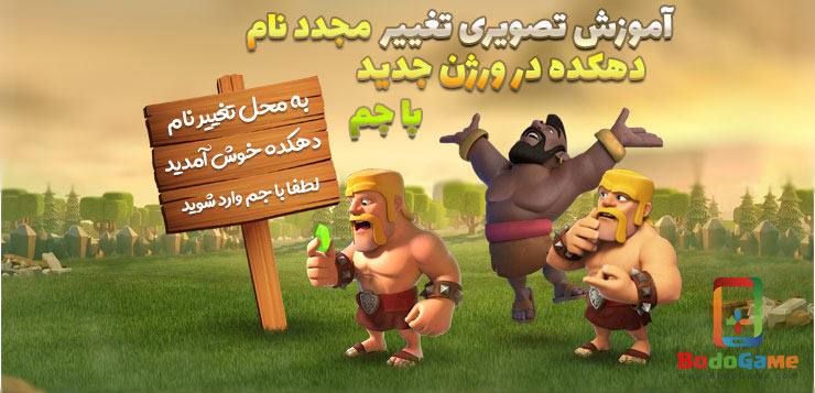 Change-Name-in-clash-of-clans-for-secod-third-times-Bodogame