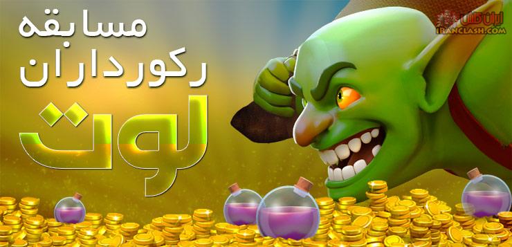 مسابقه رکورداران لوت ایران کلش