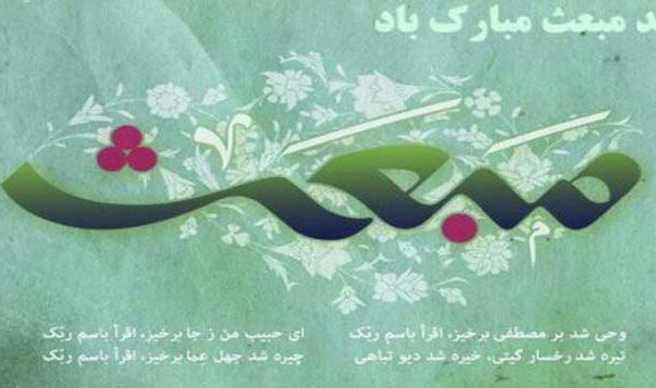 عید مبعث مبارک + اخبار سایت
