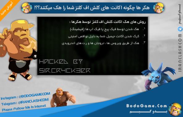 اکانت های کلش اف کلنز چگونه هک میشوند؟