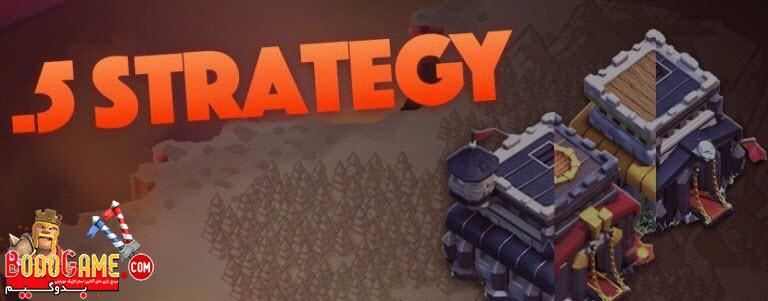 استراتژی 0.5 تان هال ها