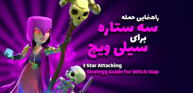 راهنمای حمله سه ستاره برای سیلی ویچ