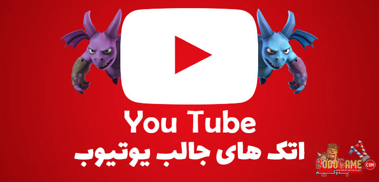 اتک های جالب یوتیوب