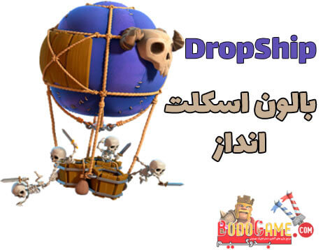 دراپ شیپ Drop Ship بالن اسکت انداز کشتی