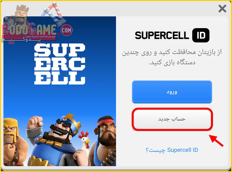 سوپرسل ایدی - supercell id