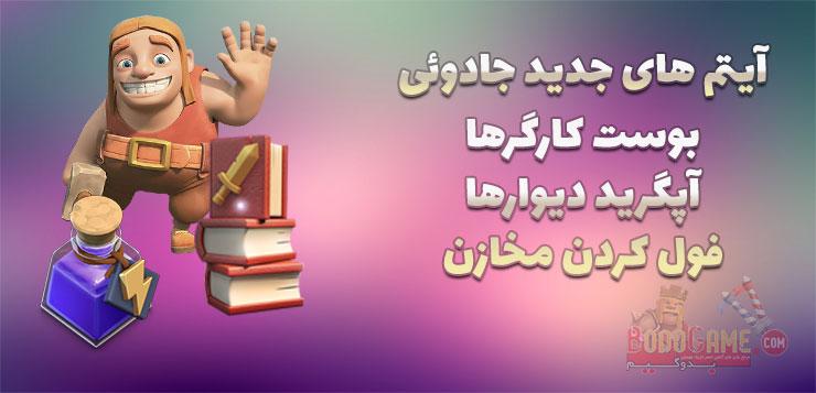 آیتم های جدید جادویی آپدیت مارس 2018 کلش