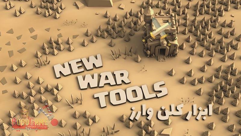 وار تولز- ابزار وار جنگ کلن وارز Clan wars tools
