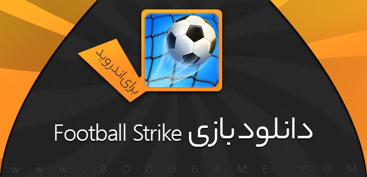 بازی Football Strike اندروید