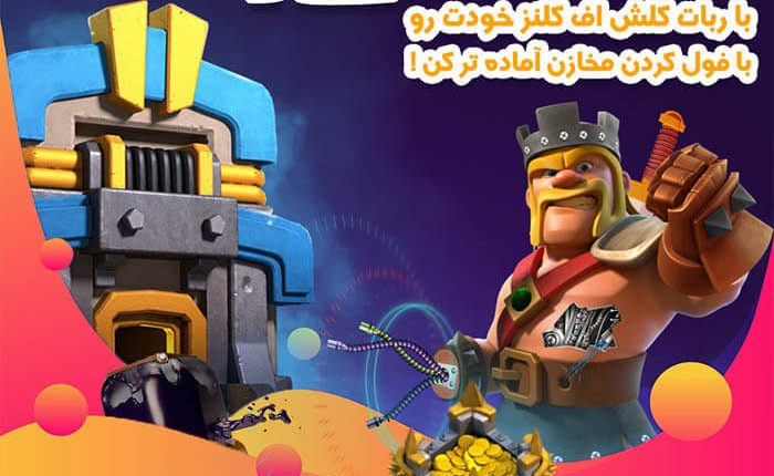 th12-robot-clash-of-clans