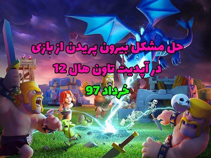 حل مشکل بیرون پریدن از بازی در آپدیت تابستانه 2018 کلش