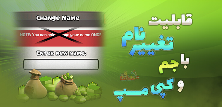 change-name-cand-copy-map-clash
