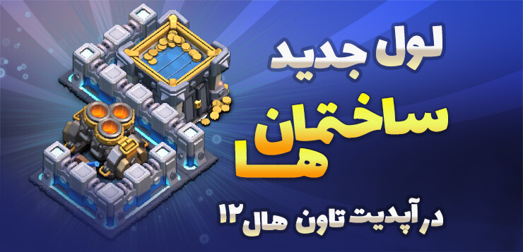 new-levels-Building-in-th12