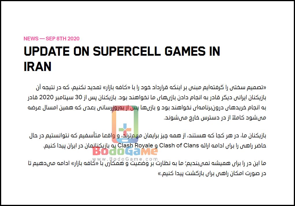 supercell_ban_Iran