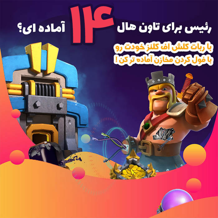 th14-robot-clash-of-clans